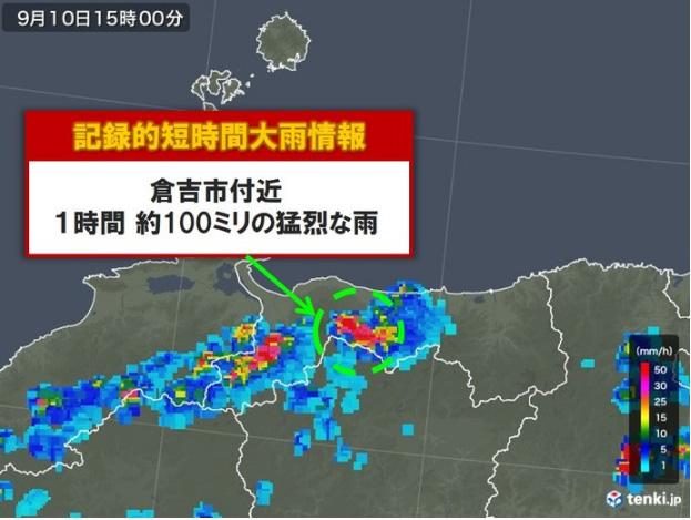倉吉で大雨