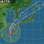 台風17号の最接近は9月23日(月)9時前後?!