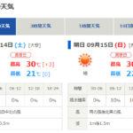 これは便利!10日間天気予報の詳細/天気.jp