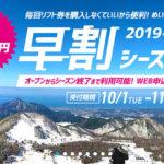 大山ホワイトリゾート2019-20シーズン券早割り受付開始