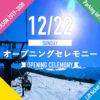 大山ホワイトリゾート12月のイベントスケジュール19-20