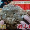 松葉ガニの最高級ブランド五輝星1匹500万円