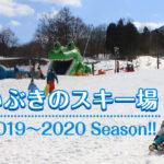 いぶきの里スキー場、12月21日(土)オープン!
