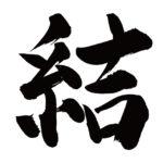 来年の大山町を表す漢字「結」