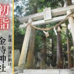 金持神社(かもちじんじゃ)蒜山SA