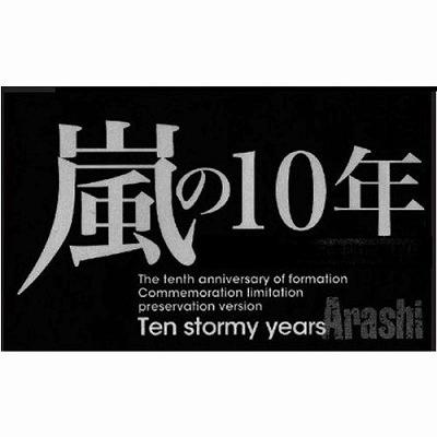 嵐デビュー10周年記念写真集 嵐の10年