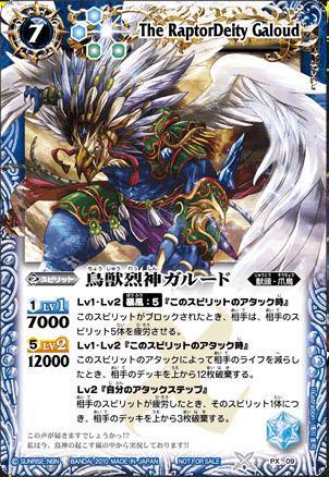 鳥獣烈神ガルード