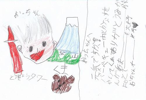 お子様からの手紙