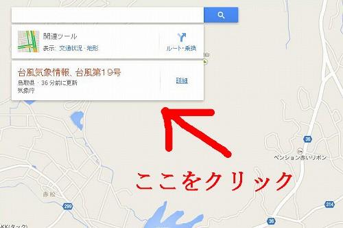google Mapに台風情報