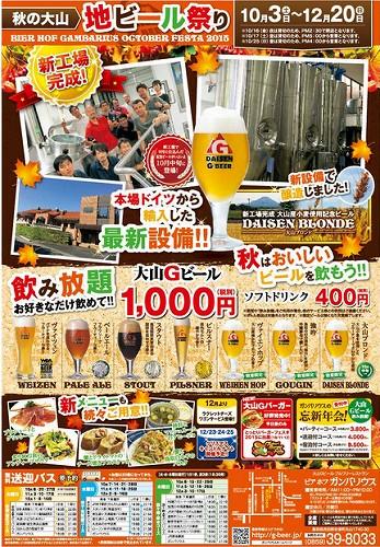 大山Gビール祭り