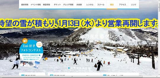 大山ホワイトリゾートOPEN