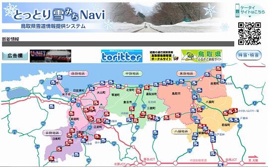 鳥取雪道ナビ
