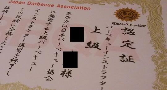 オーナーは日本バーベキュー協会のインストラクター