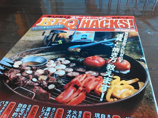 BBQ HACKS!(バーベキューハック)
