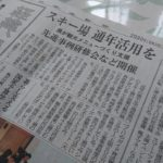 スキー場通年活用を!鳥取県が観光メニューづくり支援