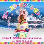 2月10日(月)大山ホワイトリゾートで一日券を買うと次回千円になるクーポンが貰える