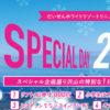大山ホワイトリゾート2020年2月29日(土)はリフト1日券 1,000円