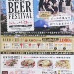 大山Gビールビアフォフガンバリウス/クラフトビールフェスティバル2020