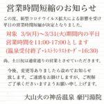 豪円湯院3/31までの平日芸業時間短縮