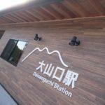 JR大山口駅の建て替え工事が完了しました