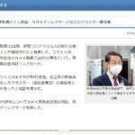 ついに新型コロナウィルスが鳥取県西部にも;