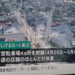 鳥取県内の主な観光施設の駐車場は閉鎖。観光施設は休業