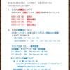 大山Gビールガンバリウス5月23日(土)よりレストラン営業再開