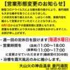 豪円湯院が営業時間・営業形態を変更