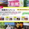 【鳥取県民限定】#WeLove鳥取キャンペーン