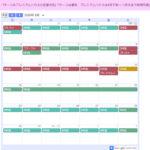 コテージ&プレミアムハウスの料金カレンダー