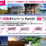 【鳥取県民限定】#We love鳥取キャンペーンPart2、好評につきご予約はお早めに!