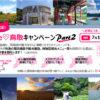 鳥取県民限定】#We love鳥取キャンペーンPart2、7月12日まで延長!