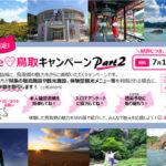 【鳥取県民限定】#We love鳥取キャンペーンPart2、受付再開!!