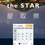 星取県が星空予報と星空指数/鳥取県が全国発導入!