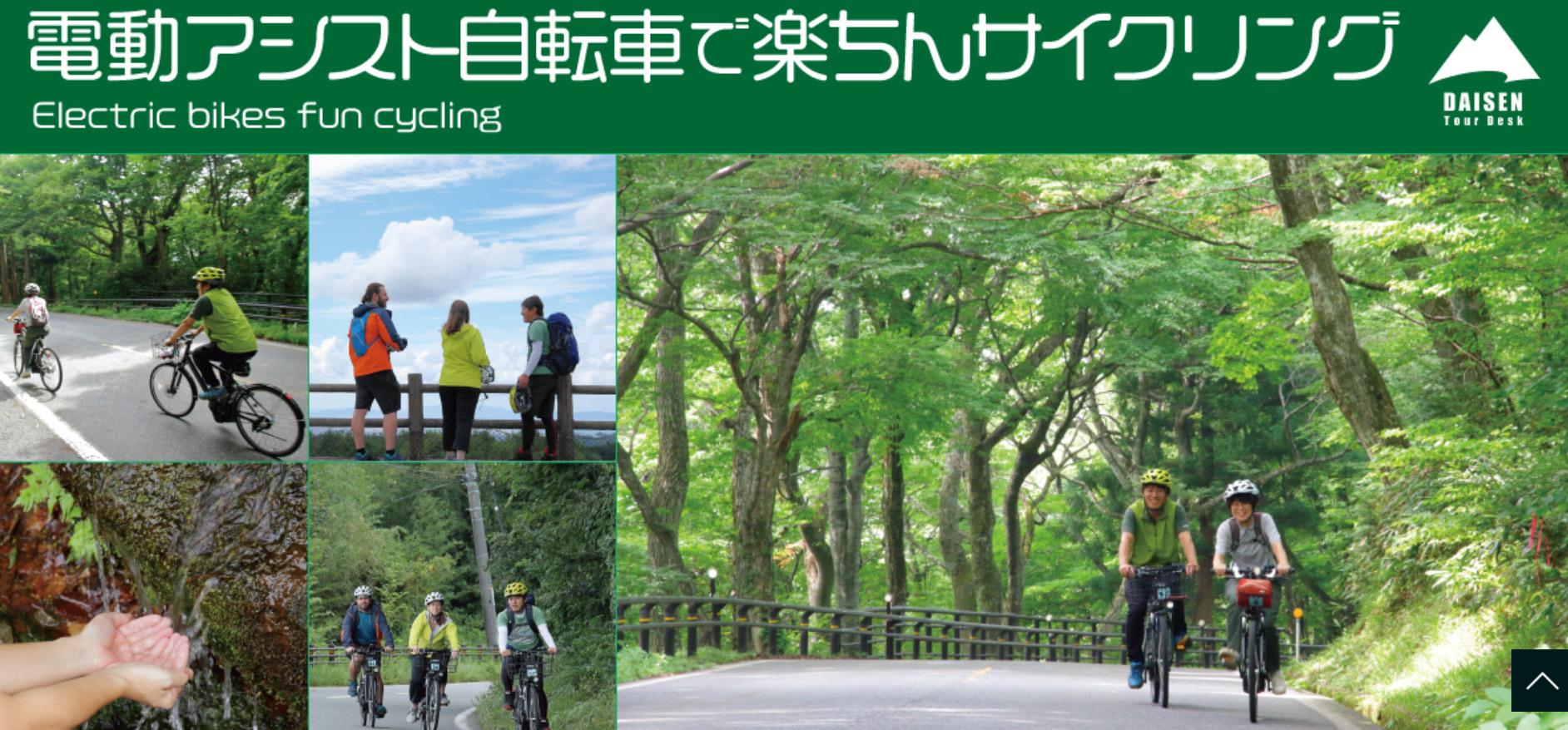 電動アシスト自転車ツアー