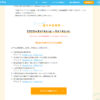 GOTOトラベル還付手続き、オンライン申請が可能になりました。