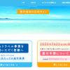 GOTOトラベル還付申請方法が公式サイトに掲載されました