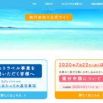 GoToキャンペーン、予約時のサイト別注意事項