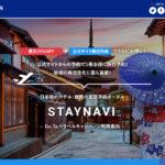 クーポン発券で公式サイト予約がGoToトラベルキャンペーン割引可能!