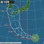 台風10号の進路に注意!