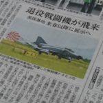 F4EJ1改が美保基地に飛来