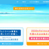 GoToキャンペーン還付申請2020年9月14日まで