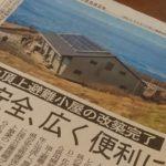 大山山頂小屋改修工事完了(2020年11月6日供用開始)