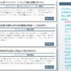GOTOトラベル関連の記事が検索しやすくなりました