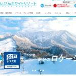 大山ホワイトリゾート12/19オープン予定!(20-21)