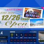 中国地方人工雪ゲレンデのオープン予定は?(2020-21)