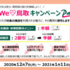 【鳥取県民限定】#WeLove鳥取キャンペーンPart3年末年始OK!