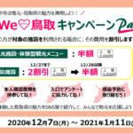 1月3連休コテージ素泊まりで鳥取県民限定割引を利用した場合