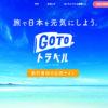 GoToトラベル停止に伴う無料キャンセル12/27まで延長
