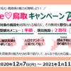 【鳥取県民限定】#WeLove鳥取キャンペーンPart3
